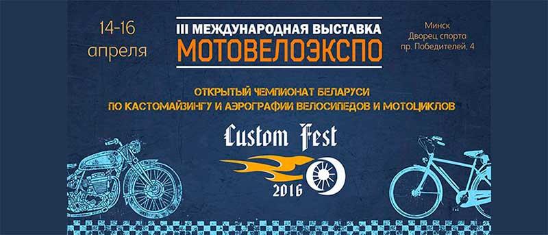 MOTO VELO EXPO 2016
